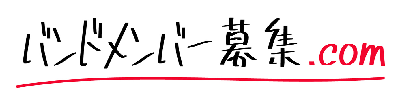 バンドメンバー募集.com